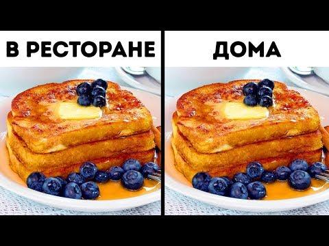 Как сделать французский тост, даже если вы не умеете готовить