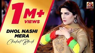 Dhol Nashi Mera - Chahat Bloch - Behra Show - New Dance Performance - Zafar Production Official