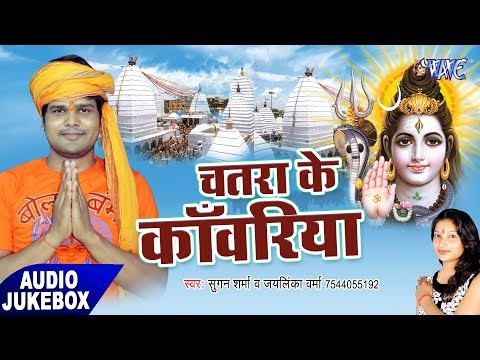 Chatra Ke Kanwariya - चतरा के कांवरिया - Sugan Sharma - AudioJukebox - Kanwar Bhajan 2017 thumbnail