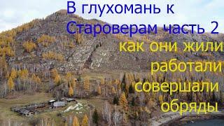 Рыбалка в Туве дом и мужской монастырь староверов ловим Ленка и хариуса Ка Хем малый Енисей часть 2