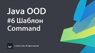 Java OOD. Урок 6. Шаблон проектирования Command