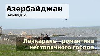Download Ленкарань - неизведанный Азербайджан и шутки про шаху! Едем с TulenTravel Mp3 and Videos