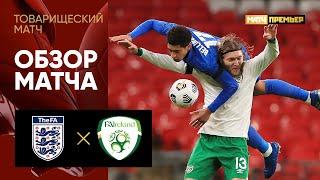 12 11 2020 Англия Ирландия 3 0 Обзор товарищеского матча