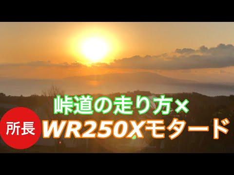 峠道の走り方×WR250X モタード 2020-1-2