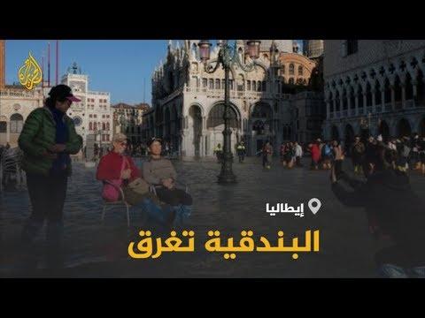 مدينة البندقية تواجه خطر التعرض لموجة مد وسط استمرار أسوأ فيضانات تشهدها منذ نحو 50 عاما  - نشر قبل 6 ساعة