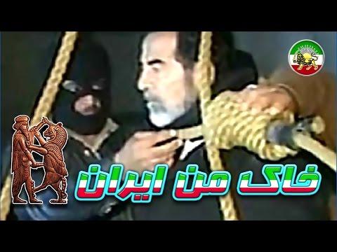 مستند فارسی - صدام حسین (خانواده) به مناسبت سالگرد جنگ ایران و عراق