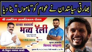 Indian politician make jokes of audience by bringing fake Virat Kohli during election campaign