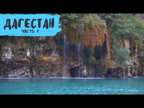 Дагестан, часть 1 - бархан Сарыкум, Сулакский каньон, Махачкала