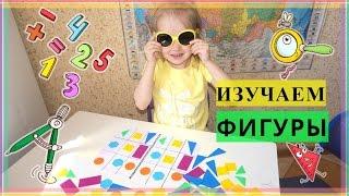 Геометрические фигуры для детей // Геометрия для детей //Развивающие занятия для детей.