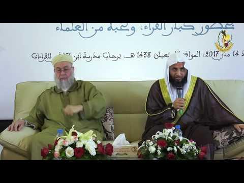 كلمة الشيخ علي بن سعد الغامدي في حفل ختم القراءات بمدرسة ابن القاضي للقراءات