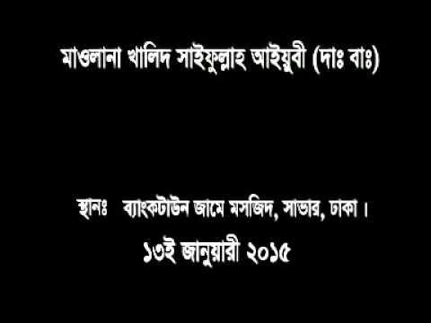 Maulana Khaled Saifullah Ayubi Bangla Waz january 2015