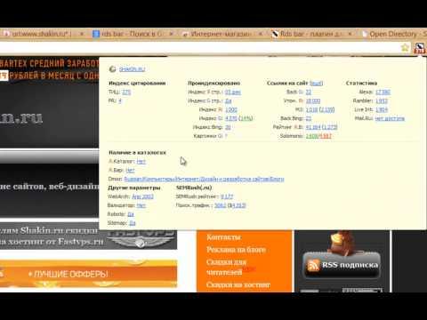 Видеообзор SEO расширения для браузеров RDS Bar