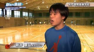 第25回 関東高等学校バスケットボール新人大会に向けて、新井 康弘キャ...