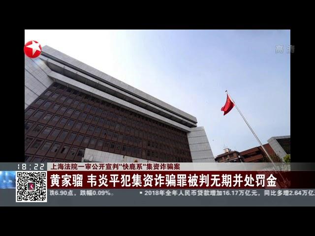 """上海法院一审公开宣判""""快鹿系""""集资诈骗案"""