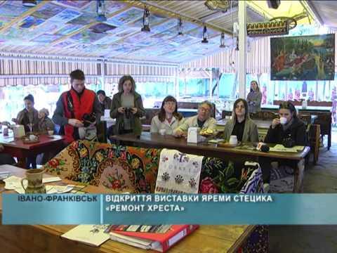 Відкриття виставки Яреми Стецика «Ремонт хреста»