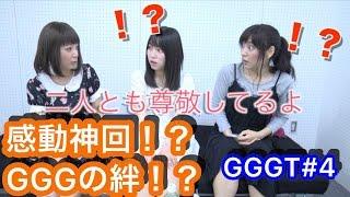 【週末更新GGGT】感動の絆回!?【こよみそあい(GGG)】