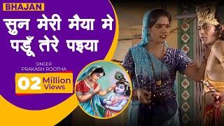 सुन मेरी मैया मैं पडूँ तेरे पइया || प्रकाश रूठा || Sun Meri Maiya Me Padu Tere || Natkhat Gopal