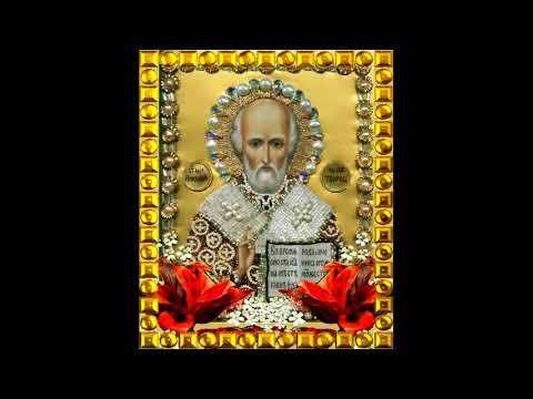молитва Николаю Чудотворца о помощи в деньгах