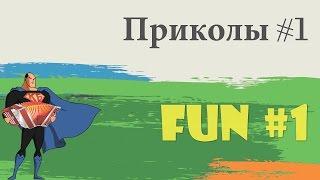 Лучшие приколы #1 / Best funny videos #1 (без цензуры 16+)