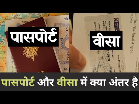 Difference Between Visa And Passport In Hindi