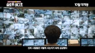 [예고편]믿고보는 차태현! 슬로우 비디오 Slow Video, 2014 예고편 Trailer
