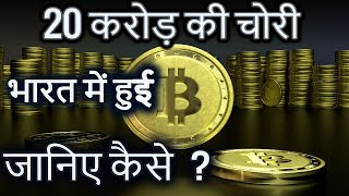 Bitcoin latest news exchange hack 2018 20 crore bitcoin hack crypto currency full details hindi