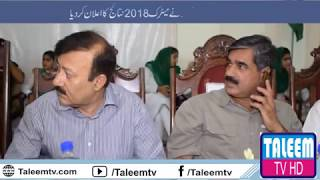 Metric Result Ceremony 2018 BISE Faisalabad