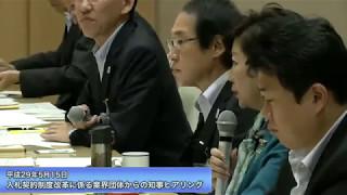 入札契約制度改革に係る業界団体からの知事ヒアリング(平成29年5月15日)