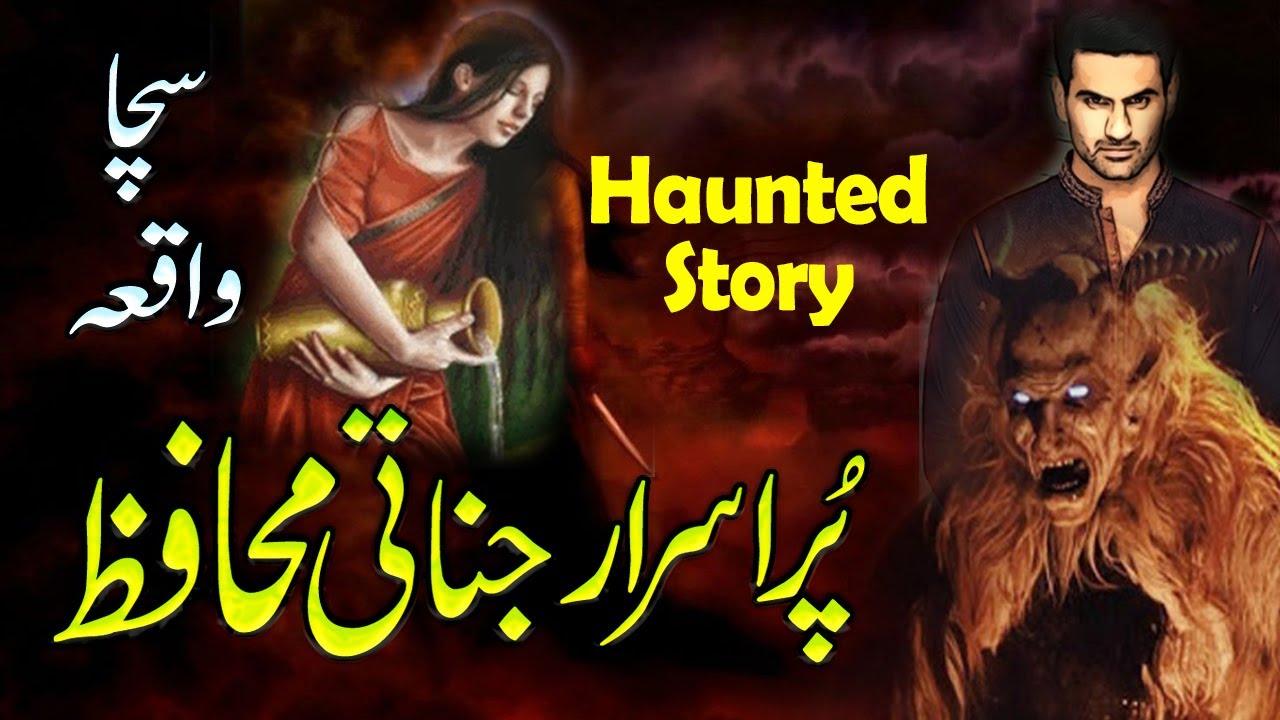 Purasrar Jinnati Mohafiz Haunted real life story