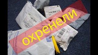 Aliexpress ОПЯТЬ прислал ХЛАМ! распаковка посылок из китая! вещи с алиэкспресс! конкурс 94