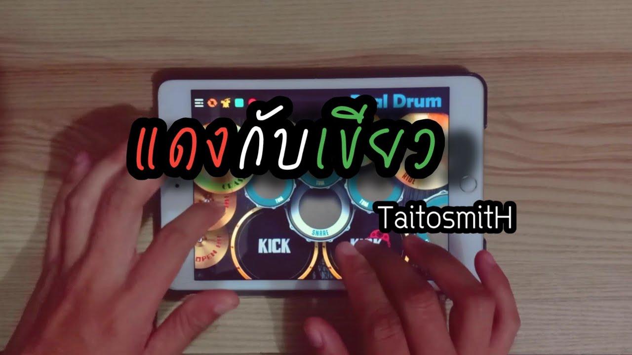 แดงกับเขียว - TaitosmitH | Drum cover (ตีกลองในโทรศัพท์)