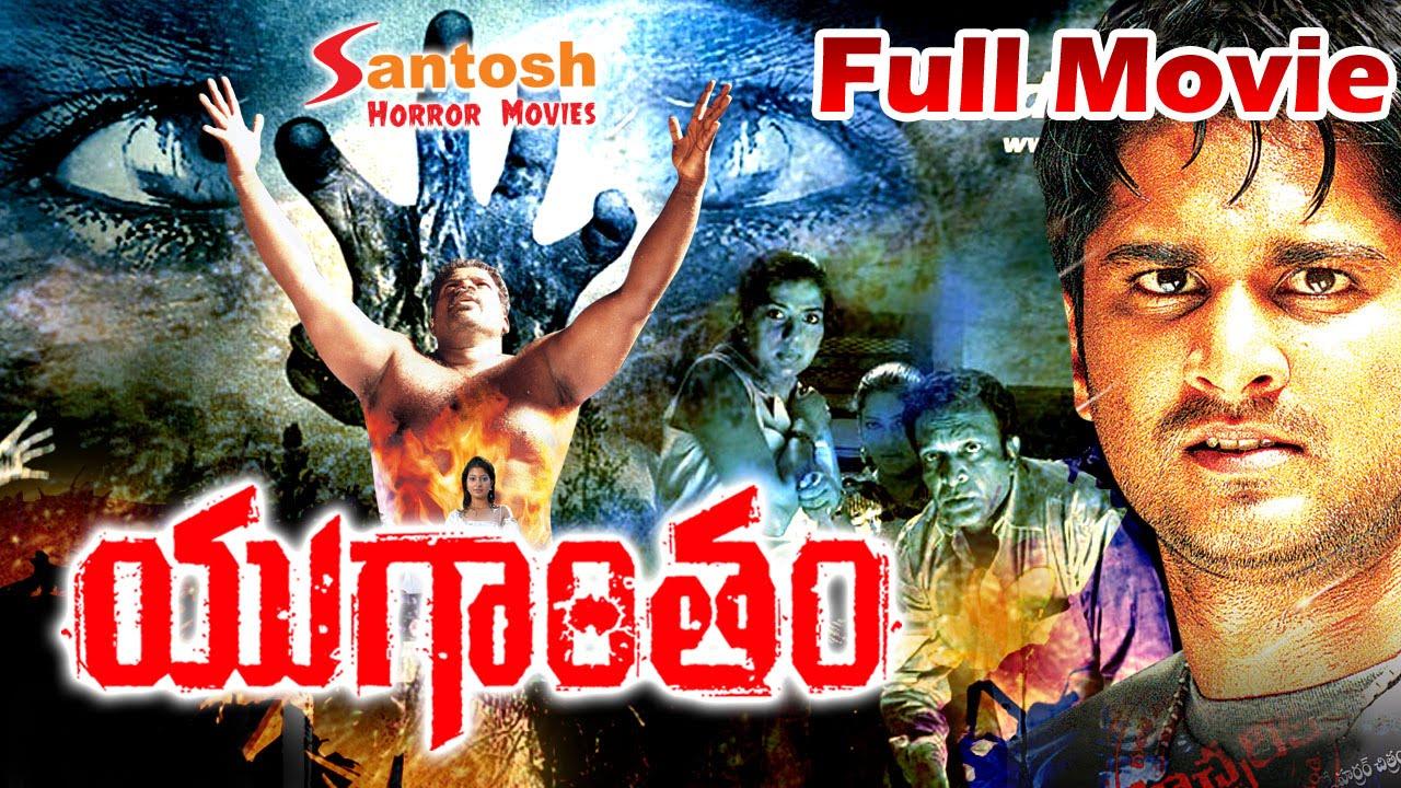 Yugantham Telugu Full Movie  Horror (HD)  Rishi  Swarnamalya - YouTube