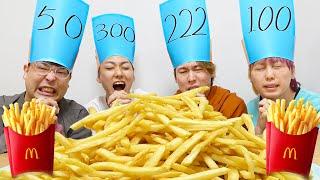 マクドナルドのポテト食べる本数を予想して大食い!ビリは罰ゲーム!