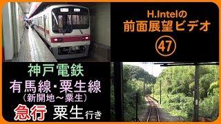 神戸電鉄 粟生線(新開地-粟生) 急行 前面展望ビデオ