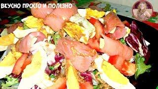 Праздничный Салат с Рыбой БЕЗ Майонеза за 5 минут. Вкусный и Красивый Салат на Новый Год