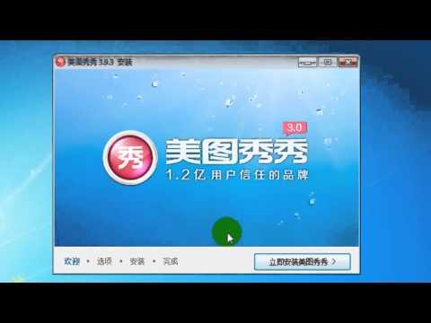 วิธีดาวน์โหลดและติดตั้ง โปรแกรมแต่งรูปจีน xiuxiu