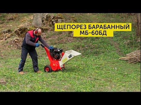 Щепорез, щеподробилка, измельчитель веток МБ-60БД