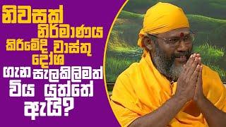Piyum Vila | වාස්තු දෝශ ගැන සැලකිලිමත් විය යුත්තේ ඇයි? | 16-01-2019 | Siyatha TV Thumbnail