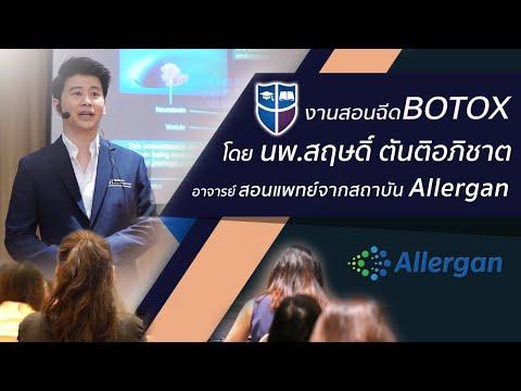 🚩บรรยากาศงานสอนแพทย ฉีดโบท็อกซ์ ของคุณหมอต้น อาจารย์สอนแพทย์ฉีดโบท็อกซ์และฟิลเลอร์ของAllergan