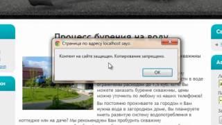 Защита контента от копирования (Joomla 1.5-2.5)(Видеоурок по установке и настройке плагина, запрещающего копирование ваших статей. Скачиваем тут: http://vitaliyku..., 2012-06-21T20:00:12.000Z)