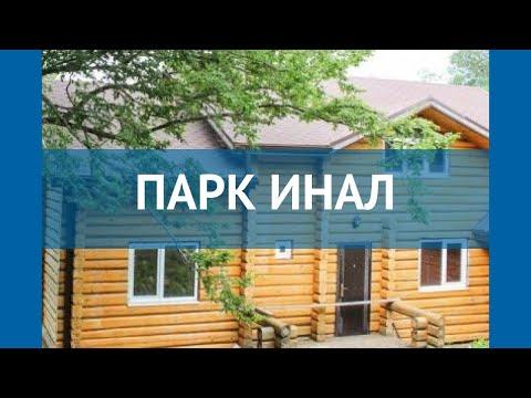 ПАРК ИНАЛ 2* Россия Туапсе обзор – отель ПАРК ИНАЛ 2* Туапсе видео обзор