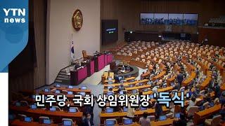 """[뉴스앤이슈] 민주당, 상임위 17개 독차지...與 """"책임 정치"""" vs 野 """"의회 독재"""" / YTN"""