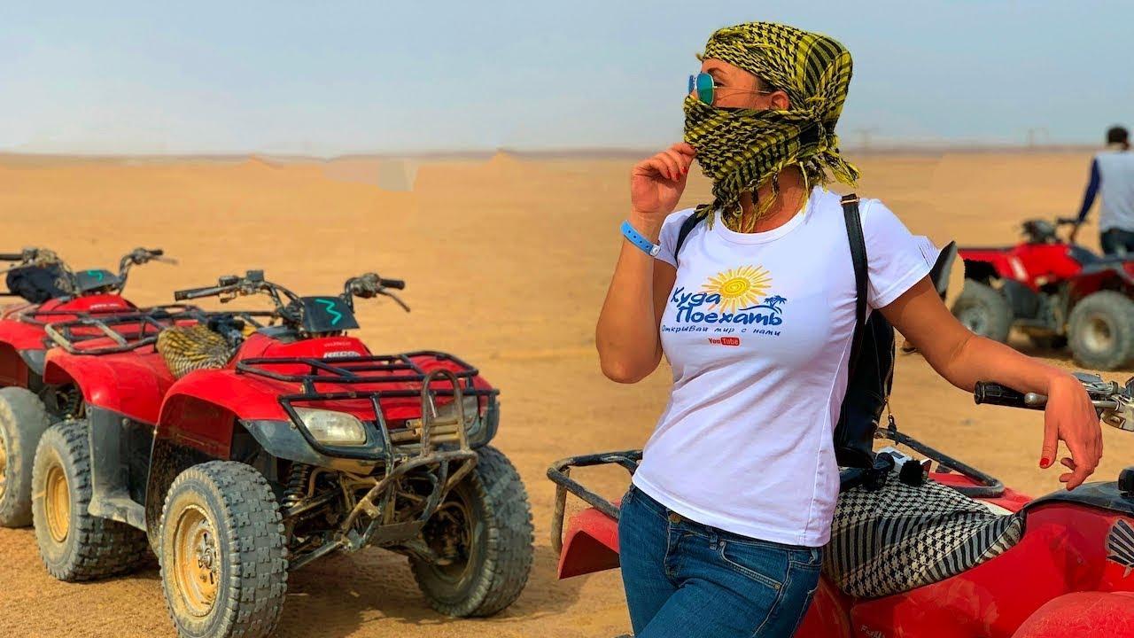 ЕГИПЕТ 2019 ПУСТЫНЯ КВАДРОЦИКЛЫ БАГГИ ЭКСКУРСИЯ за 25$ Отдых в Египте Hurghada Влог Куда Поехать | Сайты с Автоматическим Заработком