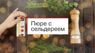 Новогоднее меню: Пюре с сельдереем
