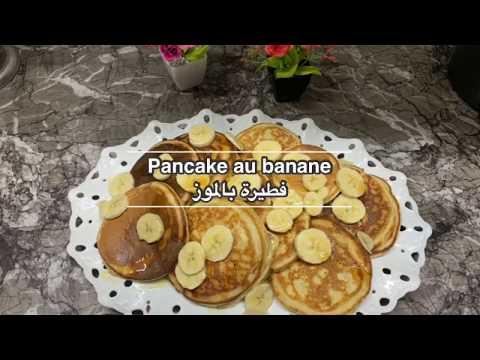 pancake-aux-bananes-au-thermomix-فطيرة-بالموز