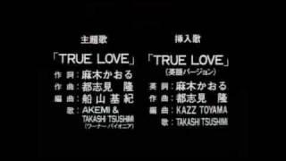 A.Wind.Named.Amnesia-True.Love