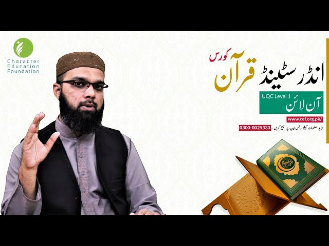 Lesson 1 | Understand Quran and Salah Course | Character Education Foundation