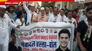 राजस्थान की बड़ी खबरें || Bulletin | Political, Entertainment, Job, Crime, City, Village