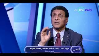 المدرج - فاروق جعفر يوضح نقاط ضعف المنتخب الروسي .. ويجب الاعتماد علي الهجمة المرتدة