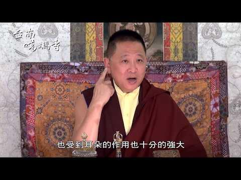 洛本天津說法:中道淺談 (55) - 山中傳奇20180819